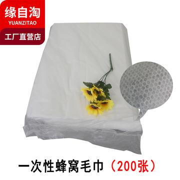 缘自淘家纺 美容院一次性产品一次性蜂窝毛巾35*55一包200条