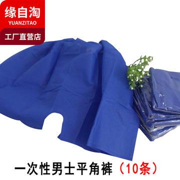 缘自淘家纺 美容院一次性产品一次性男士平角裤10条一包