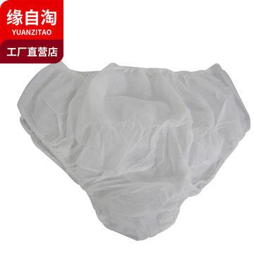 缘自淘家纺 美容院一次性产品一次性三角裤50条一包