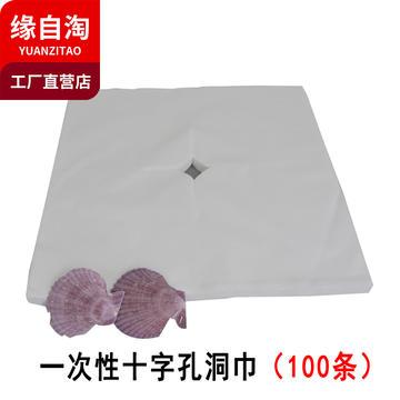 缘自淘家纺 美容院一次性产品一次性十字孔洞巾39*39cm一包100条