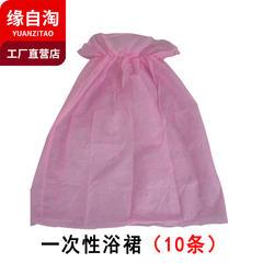 缘自淘家纺 美容院一次性产品一次性浴裙10条一包 一次性浴裙粉色