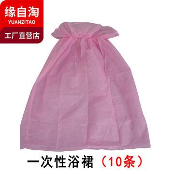缘自淘家纺 美容院一次性产品一次性浴裙10条一包