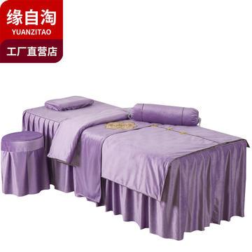2019新品缘自淘 美容床罩四件套高端定制荷兰毛绒纯色按摩美容床