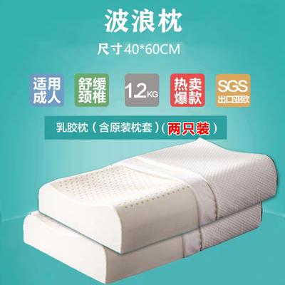 泰国天然乳胶枕头一对学生儿童单人枕成人家用枕芯护颈椎枕头带枕套 40*60cm波浪款(含外套)两只