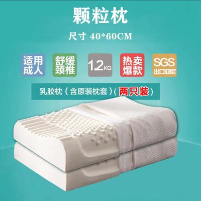 泰国天然乳胶枕头一对学生儿童单人枕成人家用枕芯护颈椎枕头带枕套 40*60cm颗粒按摩款(含外套)两只