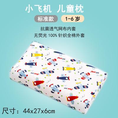 44*27CM/30*50CM 儿童乳胶枕头 44*27cm 小飞机