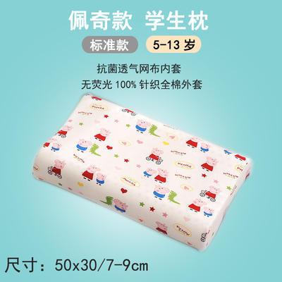 44*27CM/30*50CM 儿童乳胶枕头 30*50cm  佩奇