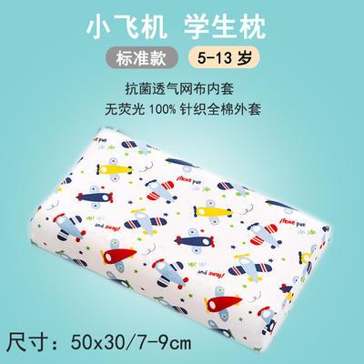 44*27CM/30*50CM 儿童乳胶枕头 30*50cm  小飞机