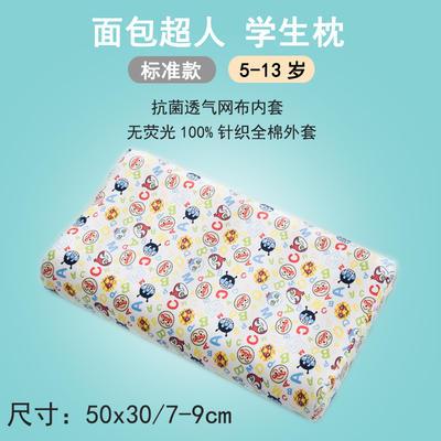44*27CM/30*50CM 儿童乳胶枕头 44*27cm 面包