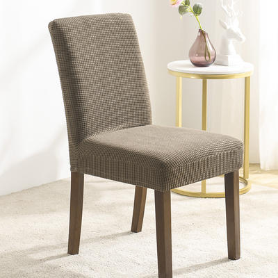 2020新款金粒絨椅套椅子套酒店飯店辦公室椅套椅墊套 淺褐色