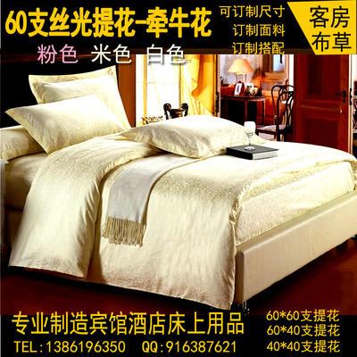 宾馆四件套牵牛花 2.0m(6.6英尺)床 米黄