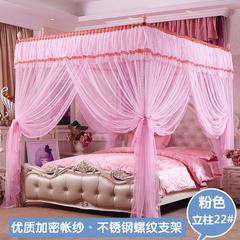 雨贝尔家纺落地蚊帐828系列 1.2m 粉色(立柱22#)