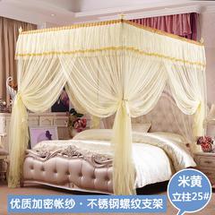雨贝尔家纺落地蚊帐828系列 1.8*2.2m 米黄(立柱25#)