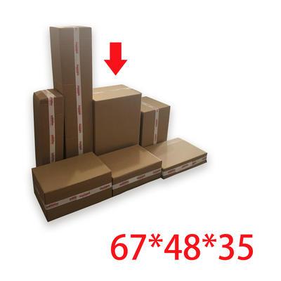 紙箱三套裝(67*48*35)