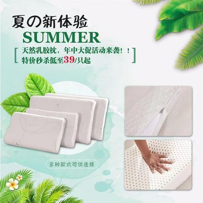 2019特价乳胶枕头 (学生款) 30*50cm/8-10