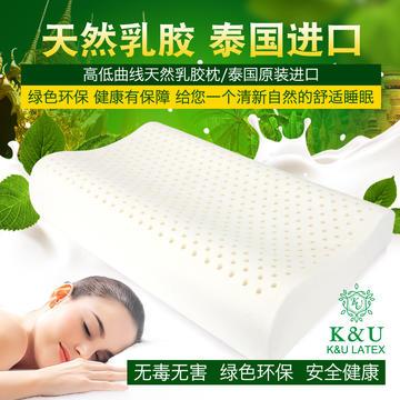 泰国原装乳胶枕芯(高低曲线枕)