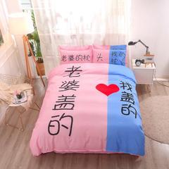 2018新款磨毛(植物羊绒)抖音网红情侣款四件套 1.5m(5英尺)床 老婆盖的