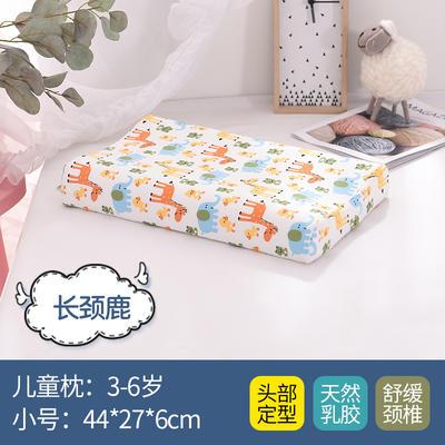 卡通小号儿童乳胶枕(44*27*6cm ) 长颈鹿