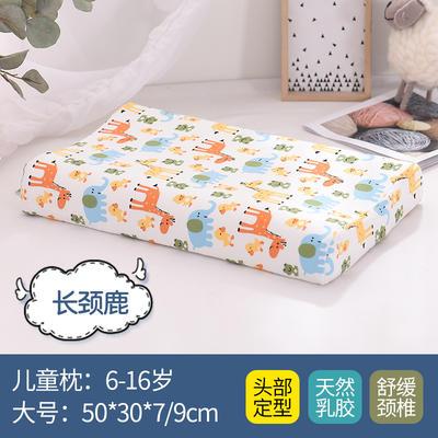 卡通大号儿童乳胶枕(50*30*7/9cm) 长颈鹿