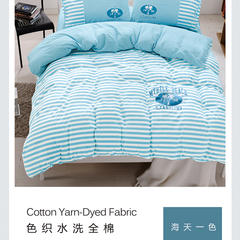 全棉细条纹色织水洗面料 宽幅/230cm 海天一色
