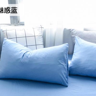2019新款单件枕套 48cmX74cm 魅惑蓝