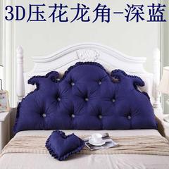 2018新款-韩版3D磨毛大靠背 1.2m 3D压花龙角-深蓝