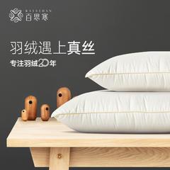 2018新款-百思寒 95白鹅绒枕头羽绒枕芯单人护颈枕成人家用提花高枕头一只装 95鹅绒夹层枕芯(一个