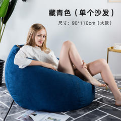 2018新款懒人沙发-圆麻 90*110cm 藏青色