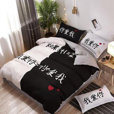 2019新款-抖音网红款专版斜纹磨毛印花四件套-情侣款 1.2m(4英尺)床 1+1=2