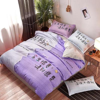 2019新款-抖音网红款专版斜纹磨毛印花四件套-情侣款 1.2m(4英尺)床 往后余生