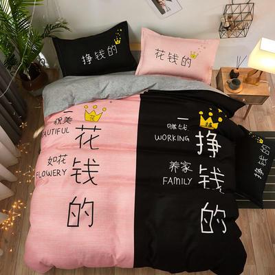 2019新款-抖音网红款专版斜纹磨毛印花四件套-情侣款 1.8m(6英尺)床 赚钱养家