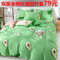 热款纯棉12868印花四件套网红款全棉三件套宿舍学生床被罩多规格可选 1.2m床三件套(1.5m被套) 牛油果