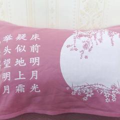 2018新品5层枕巾50*75 古诗粉色