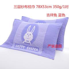 2018新款小兔枕巾 78*53cm 蓝色