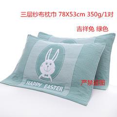 2018新款小兔枕巾 78*53cm 绿色