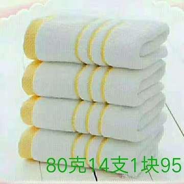 2018新款白毛巾14支 白32*72cm