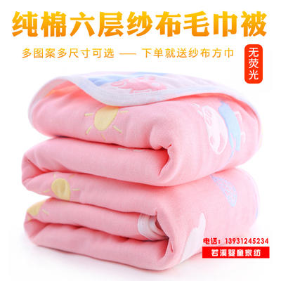 70*140cm纯棉浴巾六层纱布婴儿毛巾被宝宝盖毯儿童童被童婴批发