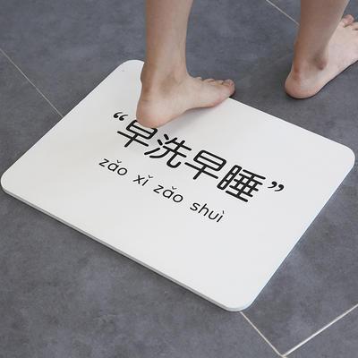 天然硅藻土地垫 卫生间浴室吸水速干防滑家用门垫硅藻泥脚垫(早洗早睡) 30*30*0.9cm 早洗早睡