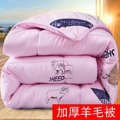 2019新品冬被加厚保暖澳洲羊毛冬被 150*200   4斤 粉色