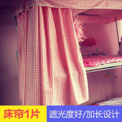 ins少女床帘公主风帘子两用蚊帐一体式学生宿舍遮光网红上下铺 1.2m(4英尺)床 【粉格】床帘一片