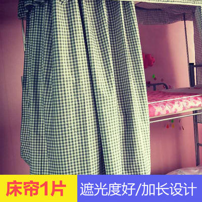 ins少女床帘公主风帘子两用蚊帐一体式学生宿舍遮光网红上下铺 1.0m(3.3英尺)床 【绿格】床帘一片