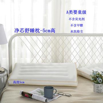 2020新款净芯舒睡枕 A类无荧光无甲醛低平枕矮枕-48*74cm/个