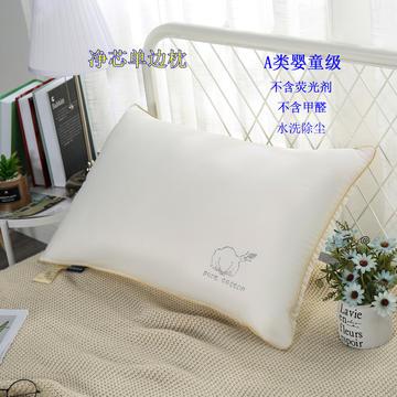 2020新款净芯单边枕  A类无荧光无甲醛无粉尘低中枕头枕芯-48*74cm/个