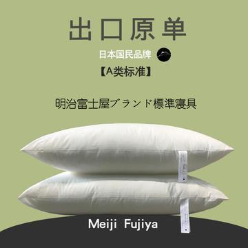 出口日本国民品牌 明治富士屋ブランド 枕头柔软枕芯