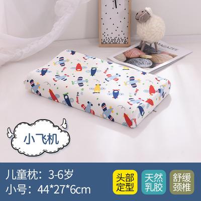 2019新款学生乳胶枕 30*50-6-9cm(4-9岁适用) 小飞机