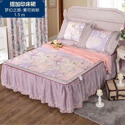 高端生态冰丝席 断码亏本处理 1.5m(5英尺)床 床裙梦幻之旅紫