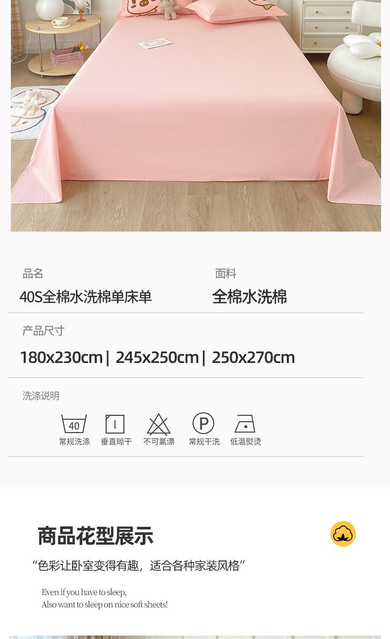 床单详情_16.jpg