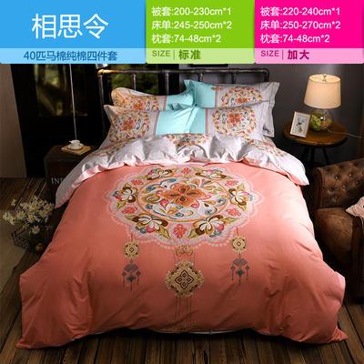 40匹马棉花间意133*72全棉定位大版花系列活性印染全棉四件套 1.5m(5英尺)床 相思令