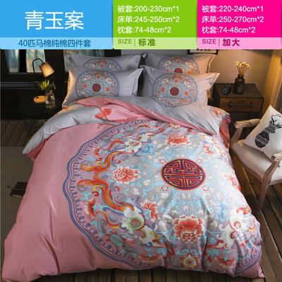40匹马棉花间意133*72全棉定位大版花系列活性印染全棉四件套 1.8m(6英尺)床 青玉案
