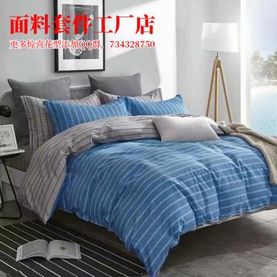 2019新款12868全棉四件套 1.5m床单款三件套 地平线(浅蓝)